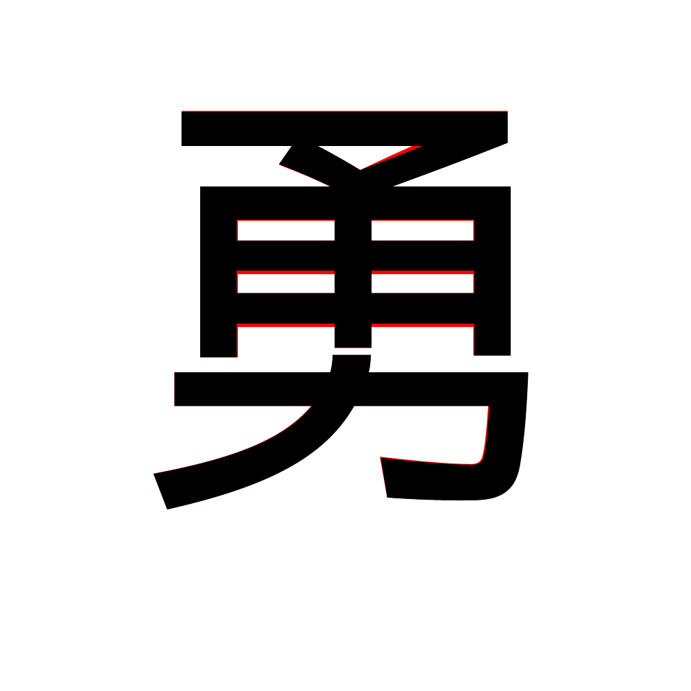 大师笔记本: 中文字体设计的秘密 (1)