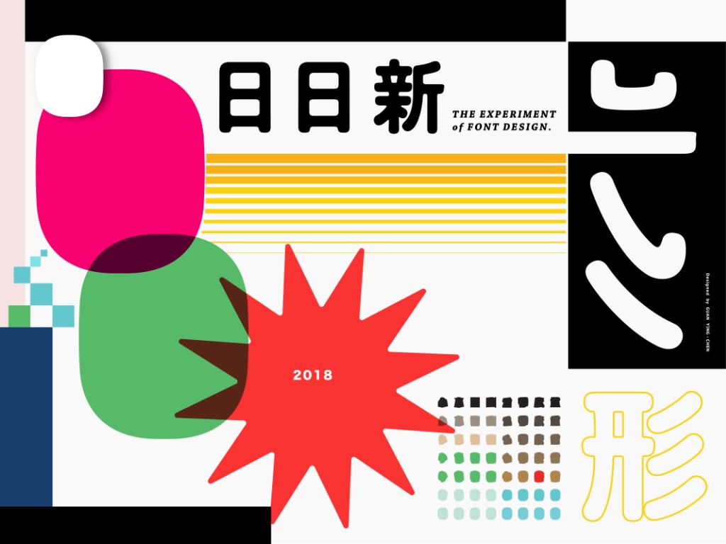 日日新:脫胎自舊廣告,摩登時代的字型印象