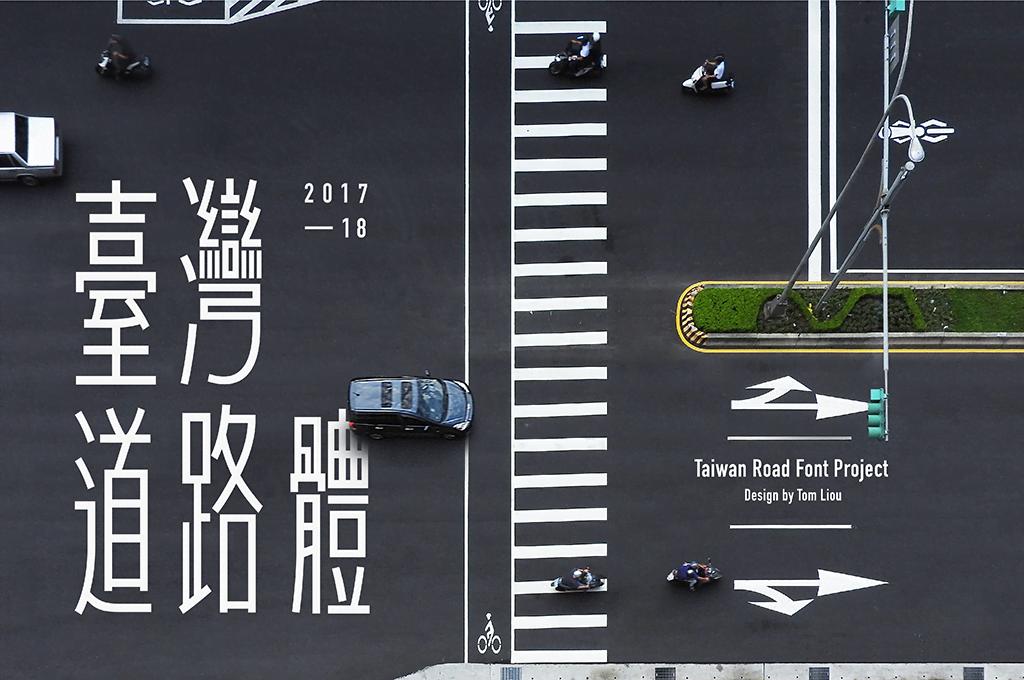 瘦瘦高高,從道路標線發想的台灣道路體