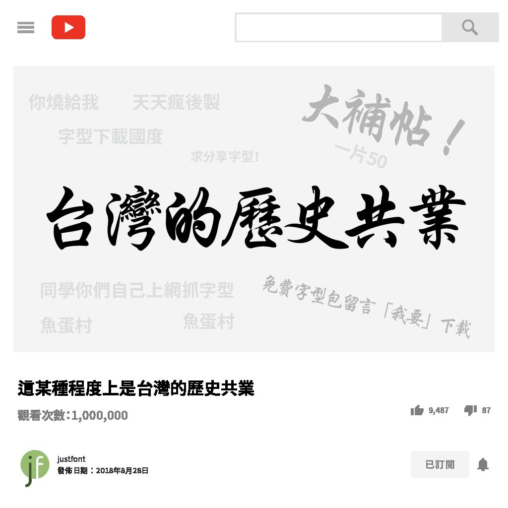 台灣的歷史共業