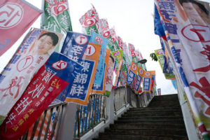 選舉旗幟與競選號碼