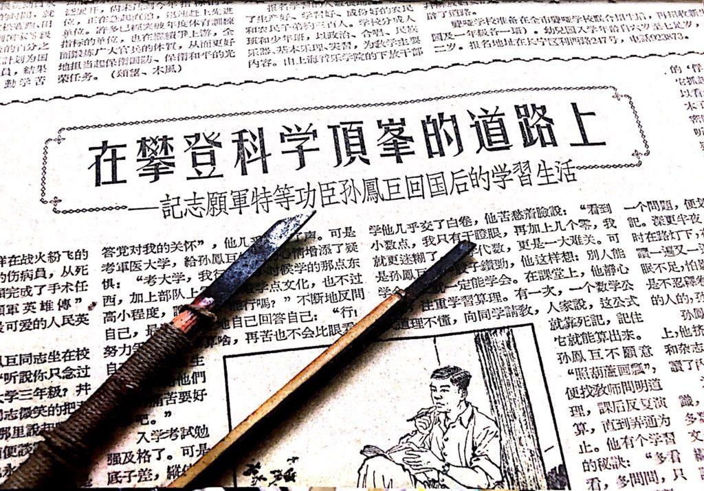 姚體=共產政權?