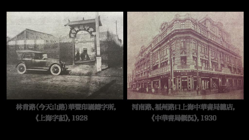 上海鑄字所