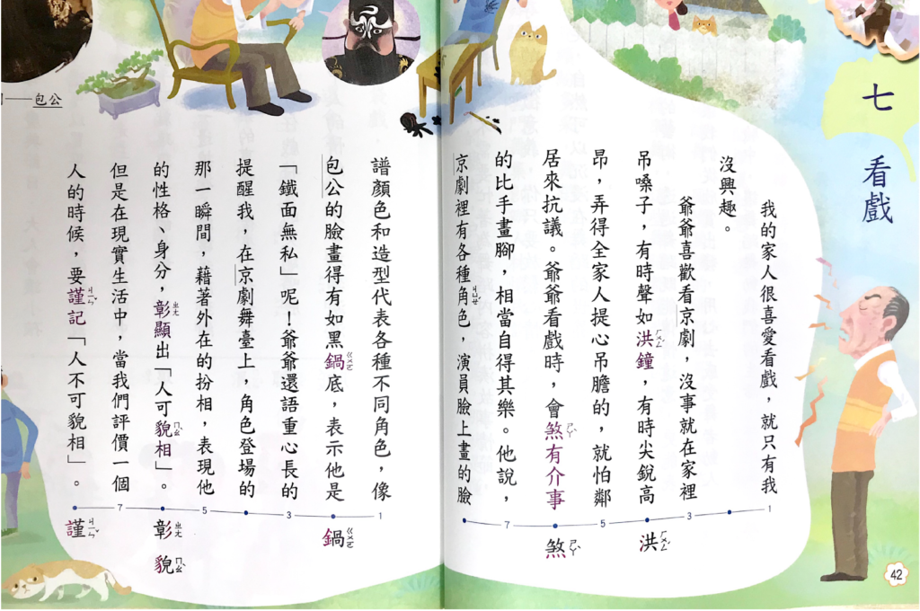 國小五年級國語教科書
