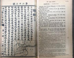 土山灣印書館教科書內頁