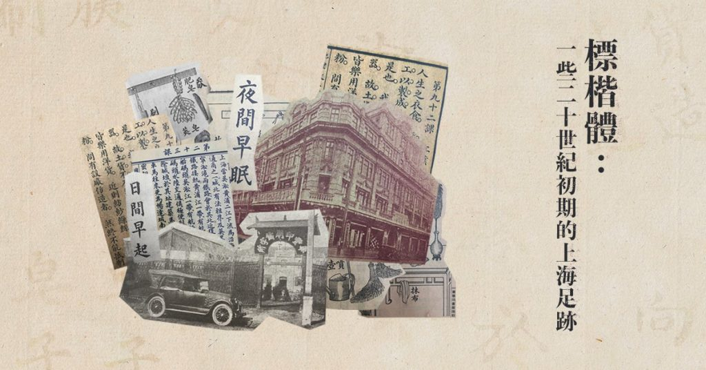 標楷上海cover