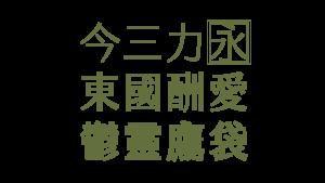 金萱基準字