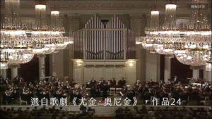 國家音樂廳影片