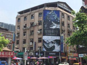 星悅航空廣告