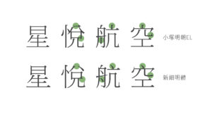 星悅_小塚 v.s. 新細明體