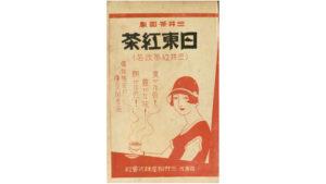 女性與紅茶海報設計
