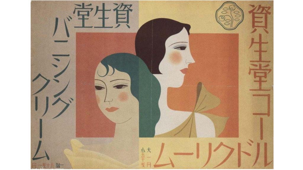 資生堂書體_1927