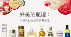 化妝品cover
