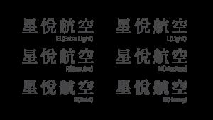 小塚明朝字級比較