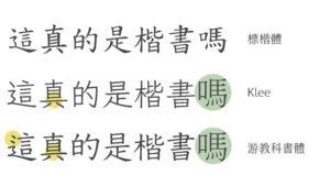 中文版教科書體?