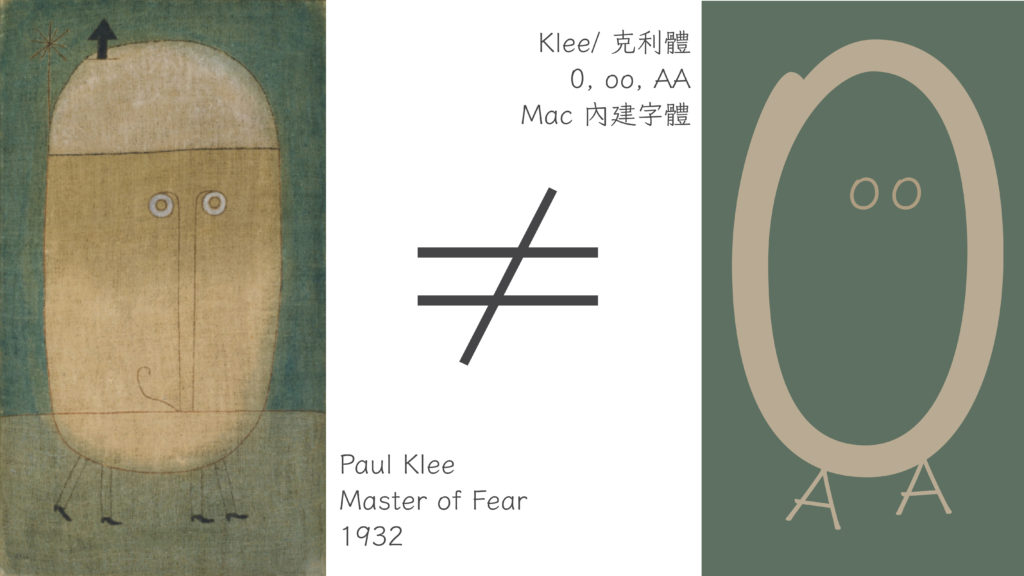 Klee字體不等於畫家
