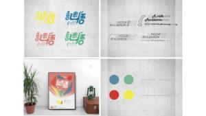 大學標準字設計