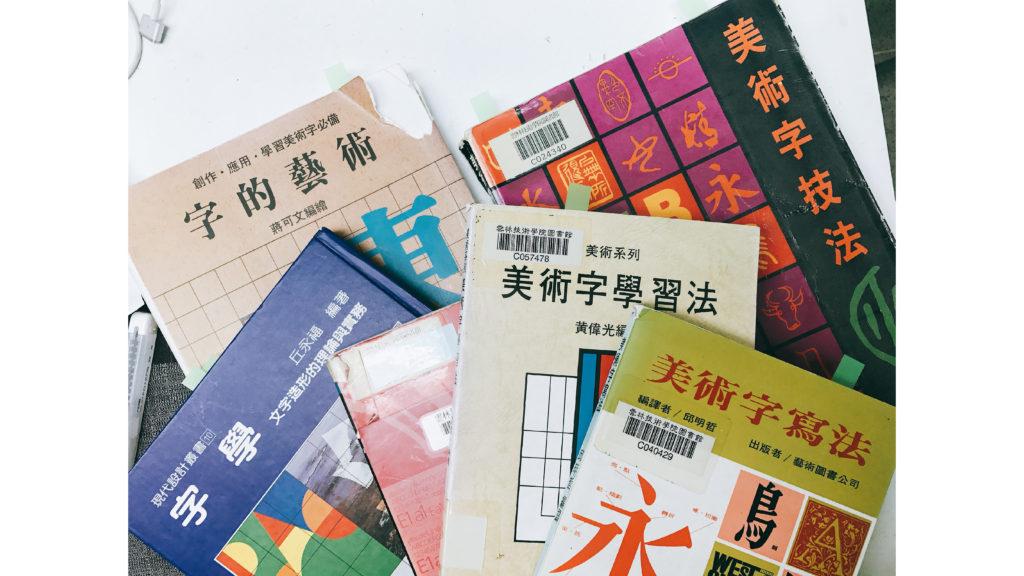 美術字設計書籍