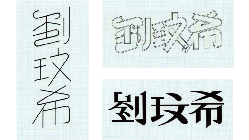 姓名標準字設計