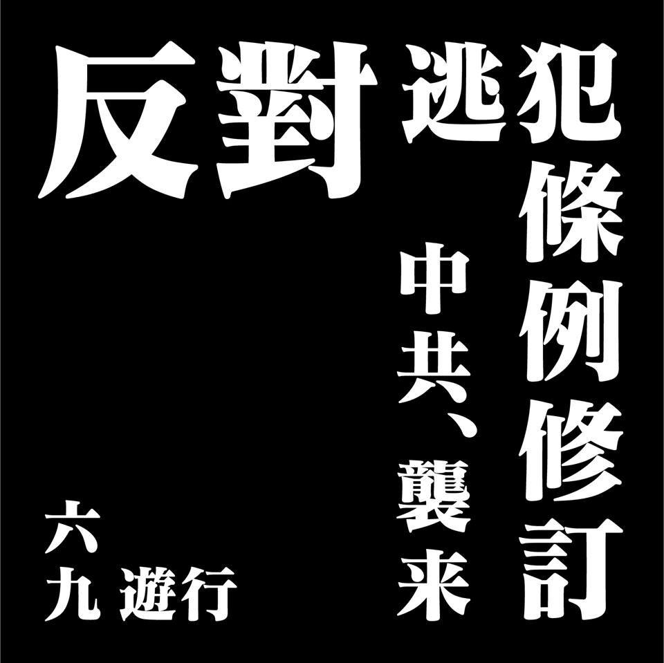 EVA_香港反送中