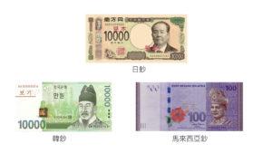 新日鈔與馬來西亞、韓鈔比較