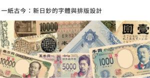 日鈔 cover