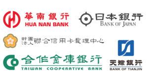 銀行標準字