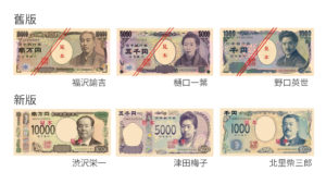 新舊日鈔正面