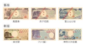 新舊日鈔背面