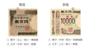 新舊日鈔排版差異