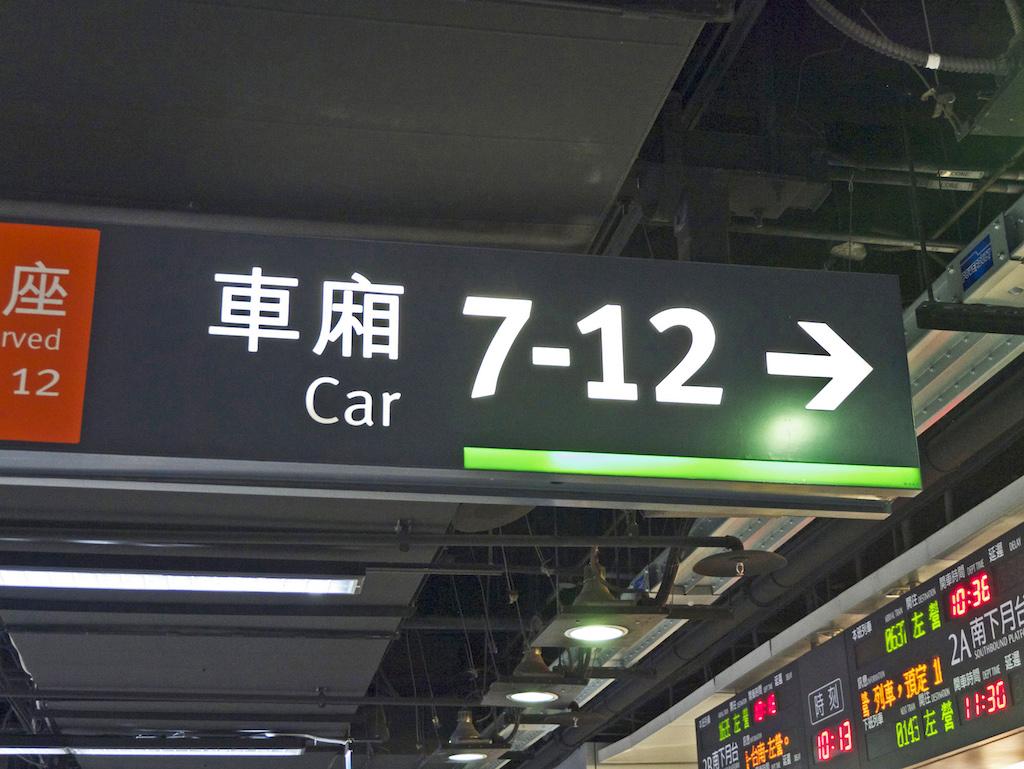 thsr-sign
