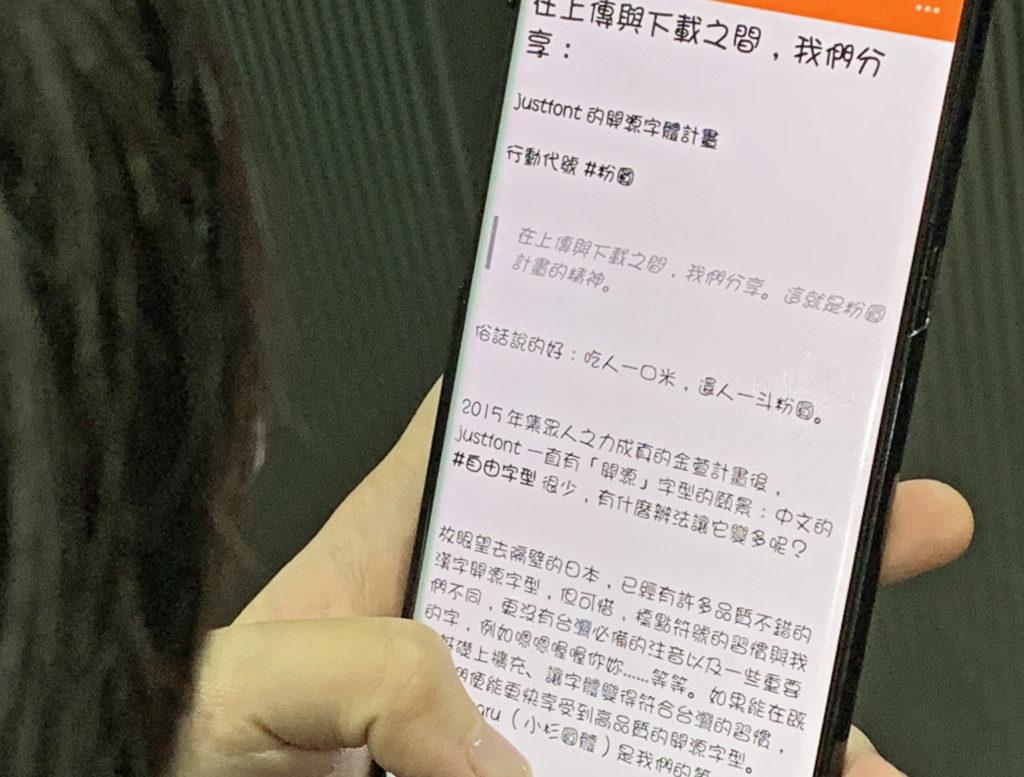 介面字體設定為少女文字的手機