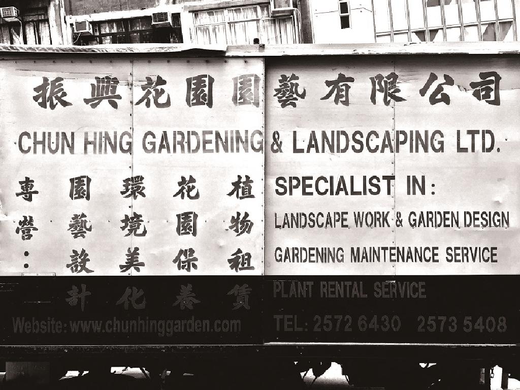 香港 北魏 真 書