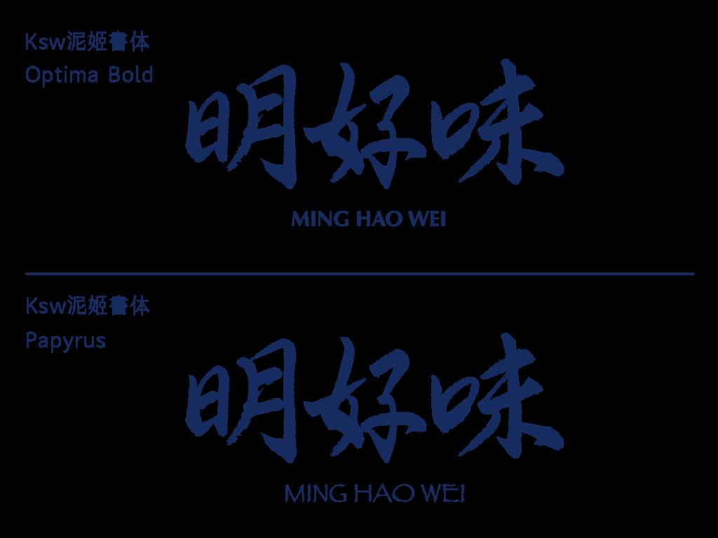 字体设计中搭配的三个建议:中文怎么搭英文? 8