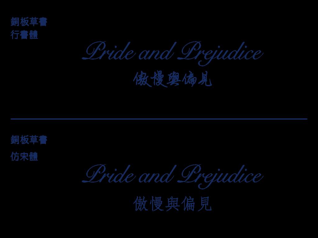 字体设计中搭配的三个建议:中文怎么搭英文? 5