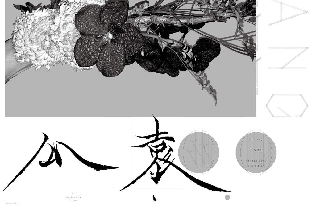 Ho's caligpaphical design work